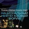 Выставка «Нефтегаз-2018» и Национальный нефтегазовый форум продолжают развивать сотрудничество с Министерством промышленности и торговли РФ